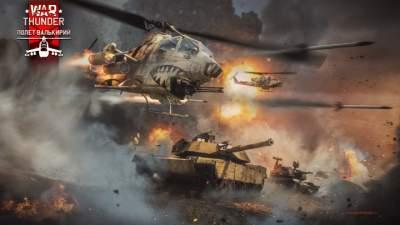 В игру War Thunder добавили вертолеты
