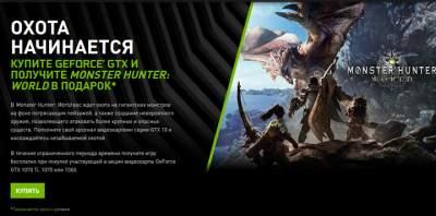 Nvidia дарит Monster Hunter: World покупателям видеокарт GeForce